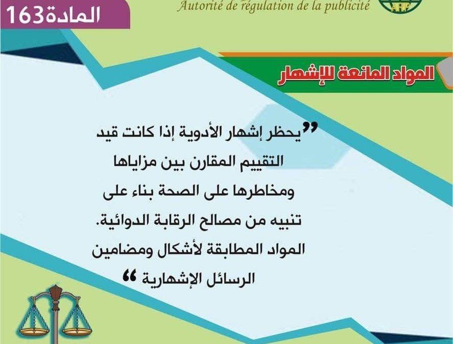 المادة 163 من القانون المنظم للإشهار