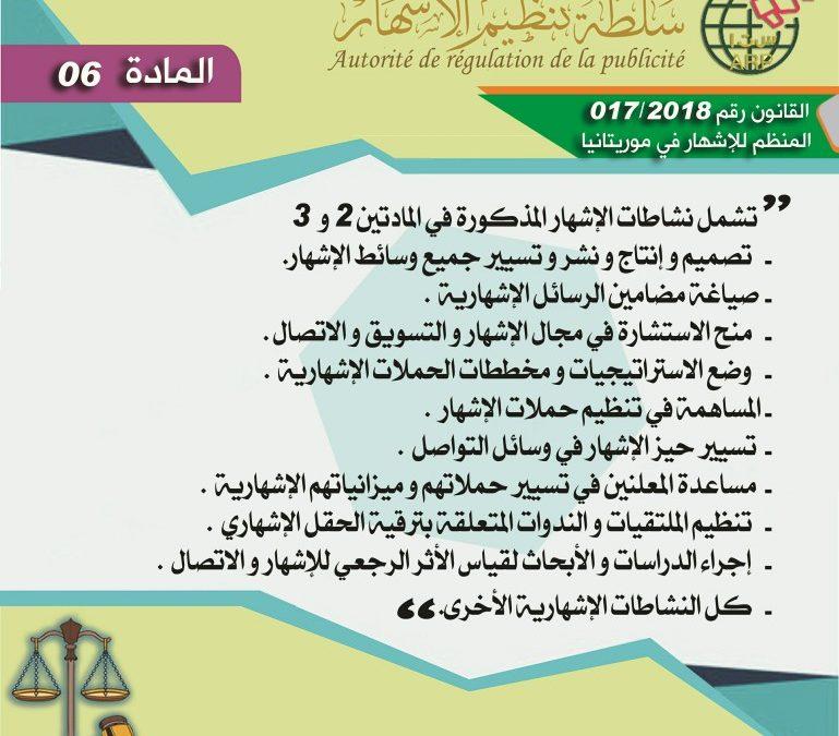 المادة 06 من القانون 2018/017 المنظم للإشهار