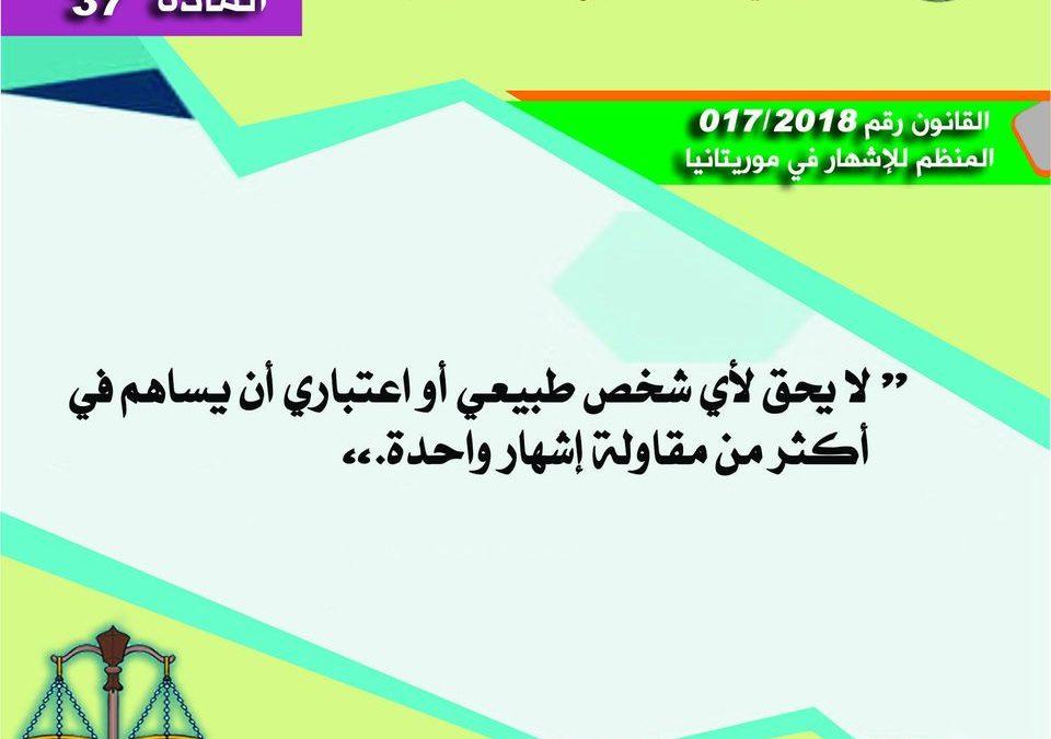 المادة 37  من القانون المنظم للإشهار في موريتانيا 2018/017