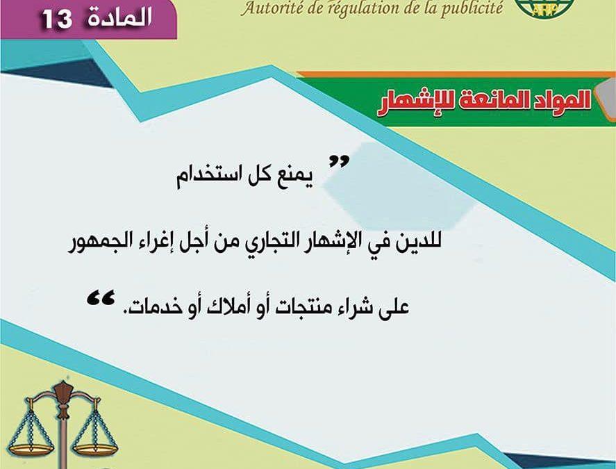 المادة 13 من القانون المنظم للإشهار في موريتانيا 2018/017
