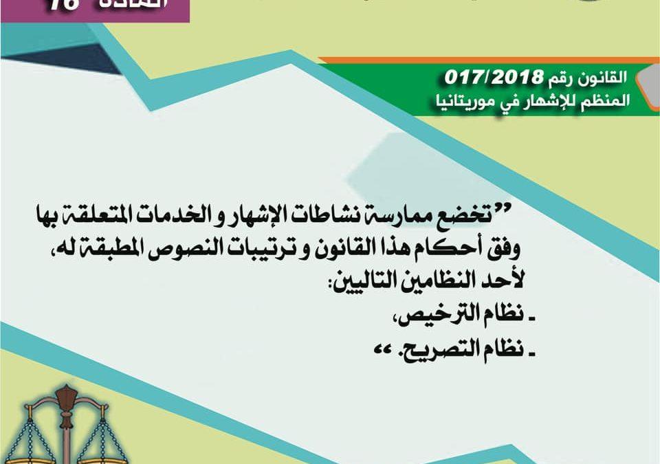 المادة 16 من القانون المنظم للإشهار في موريتانيا 2018/017
