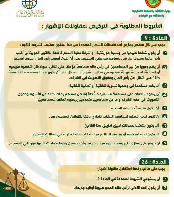 المادة 9 من القانون المنظم للإشهار في موريتانيا 2018/017: شروط الحصول على تراخيص مقاولات الإشهار