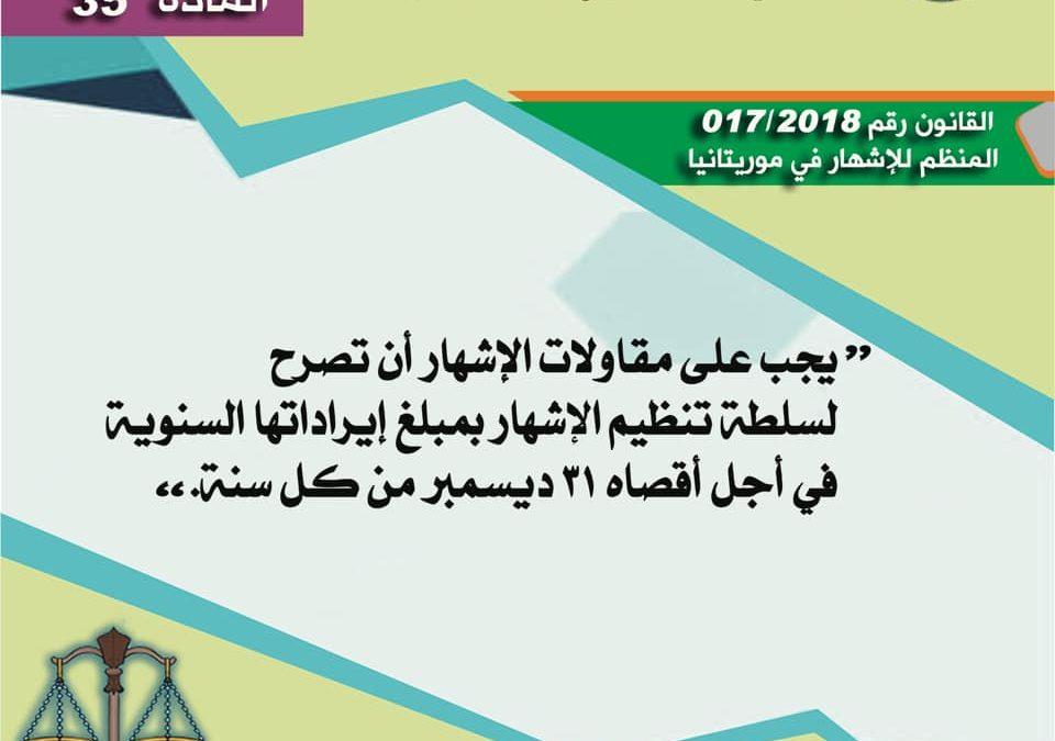 المادة 35 من القانون المنظم للإشهار في موريتانيا 2018/017