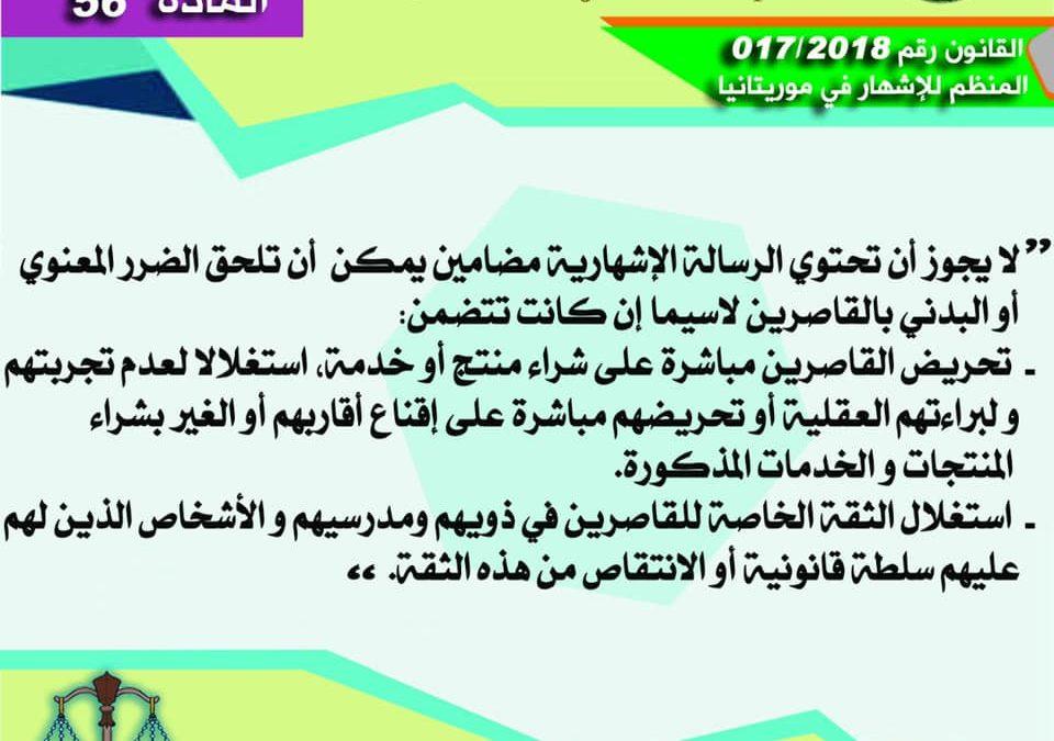 المادة 56 من القانون المنظم للإشهار في موريتانيا 2018/017