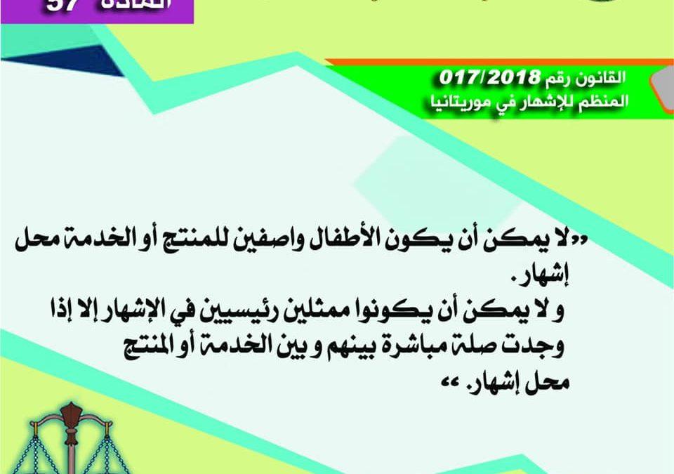 المادة 57 من القانون المنظم للإشهار في موريتانيا 2018/017