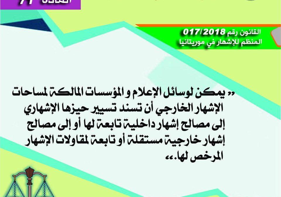 المادة 71 من القانون المنظم للإشهار في موريتانيا 2018/017