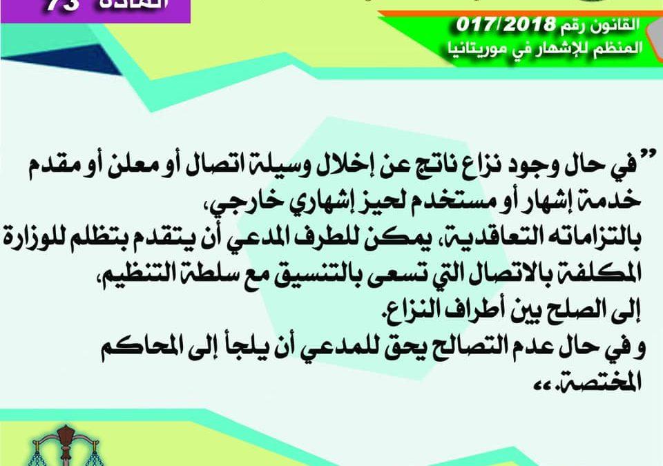 المادة 73 من القانون المنظم للإشهار في موريتانيا 2018/017