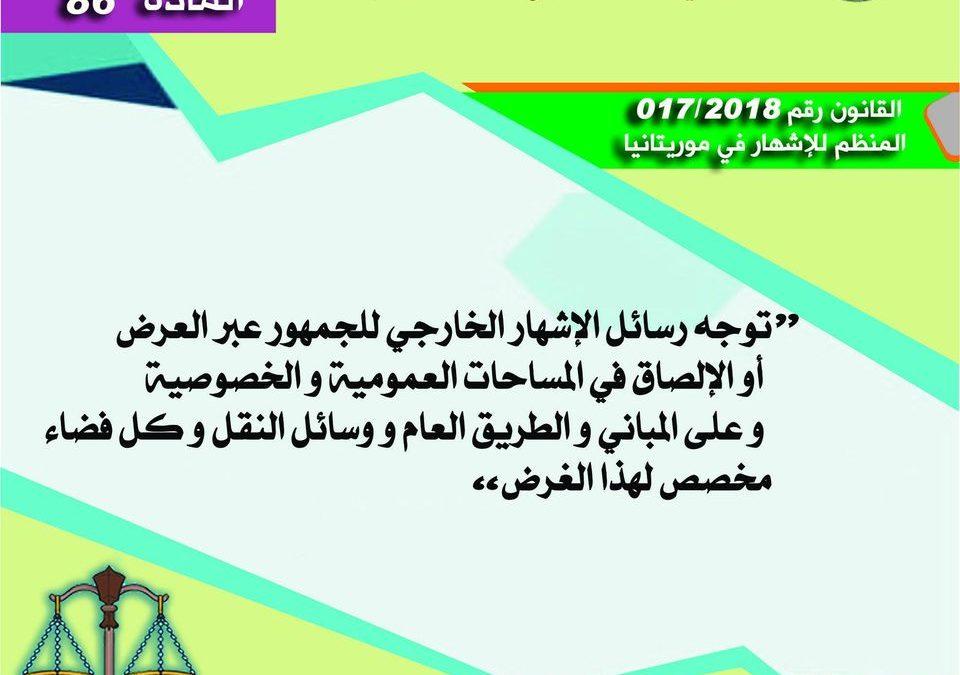 المادة 86 من القانون المنظم للإشهار في موريتانيا 2018/017