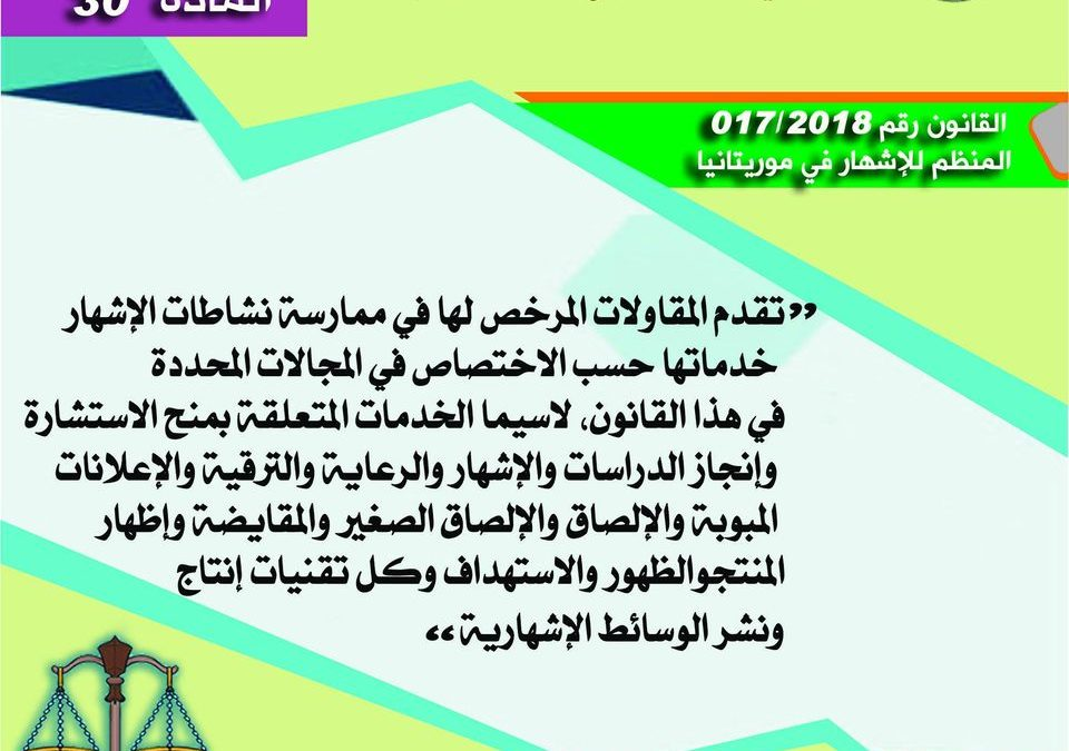 المادة 30 من القانون المنظم للإشهار في موريتانيا 2018/017