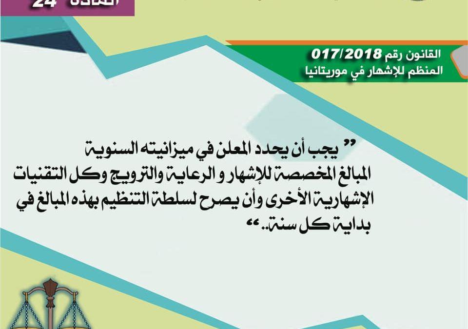 المادة 24 من القانون المنظم للإشهار في موريتانيا 2018/017