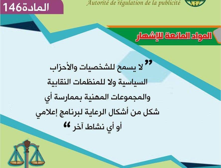 المادة 146 من القانون المنظم للإشهار في موريتانيا 2018/017