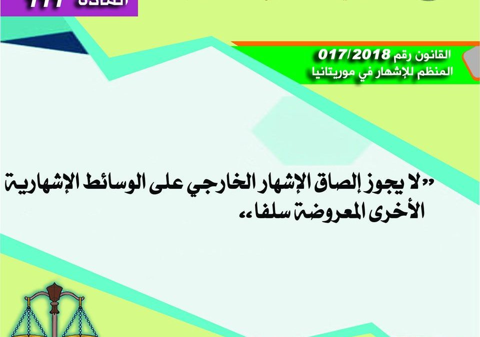 المادة 111 من القانون المنظم للإشهار في موريتانيا 2018/017