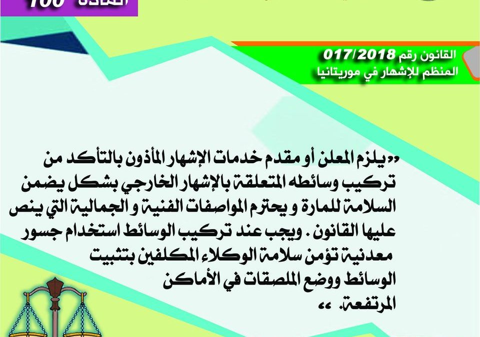 المادة 100 من القانون المنظم للإشهار في موريتانيا 2018/017