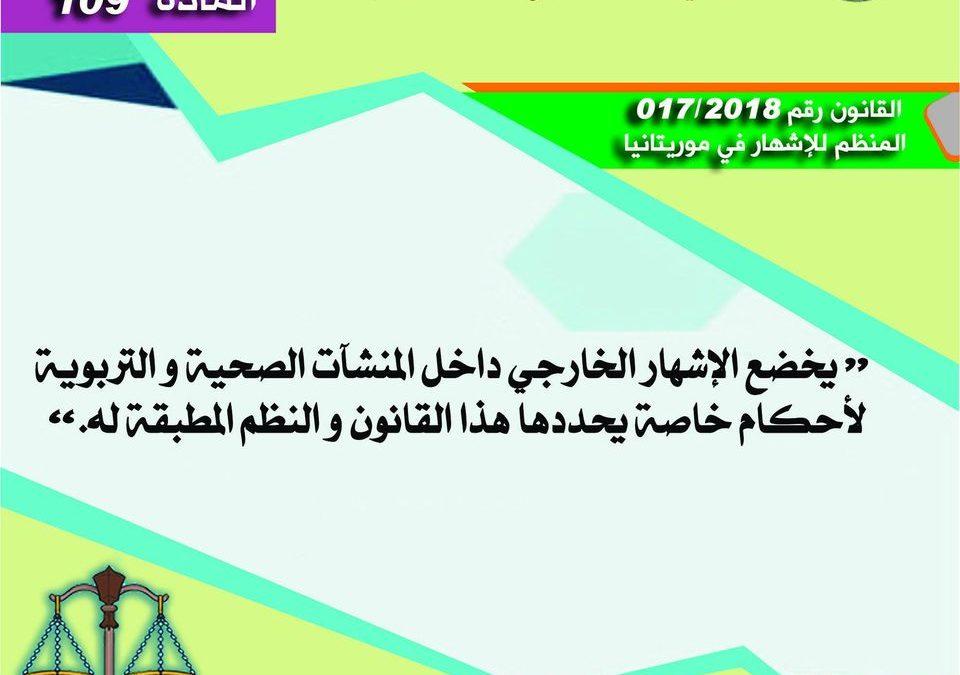 المادة 109 من القانون المنظم للإشهار في موريتانيا 2018/017