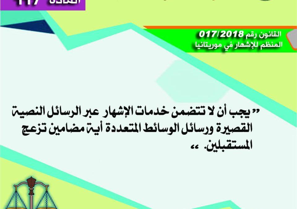 المادة 117 من القانون المنظم للإشهار في موريتانيا 2018/017