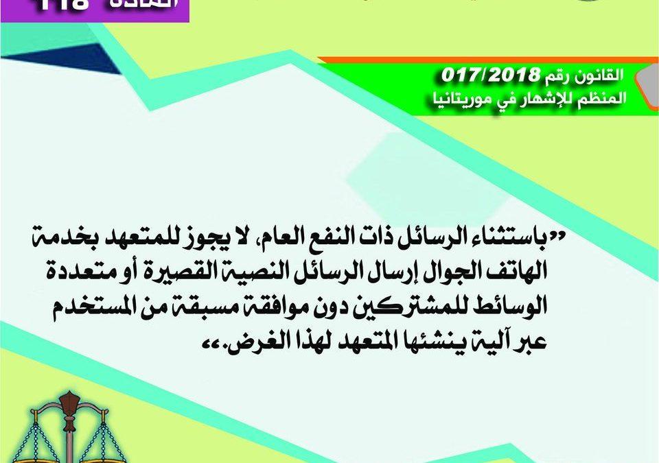 المادة 118 من القانون المنظم للإشهار في موريتانيا 2018/017