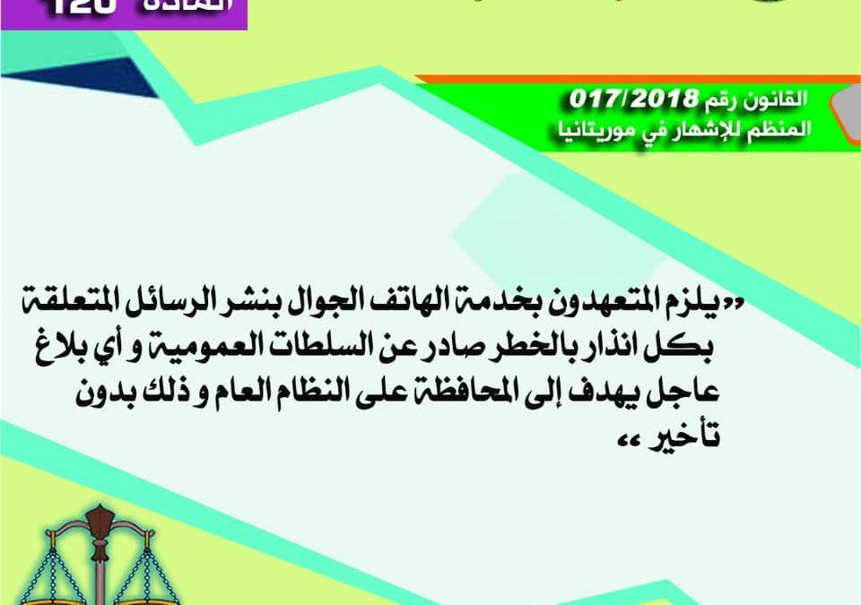 المادة 120 من القانون المنظم للإشهار في موريتانيا 2018/017