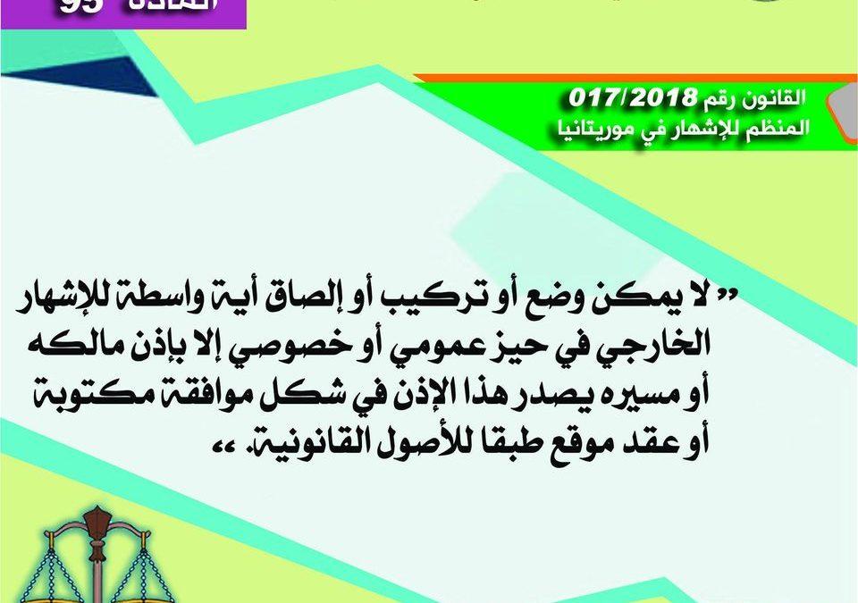 المادة 95 من القانون المنظم للإشهار في موريتانيا 2018/017