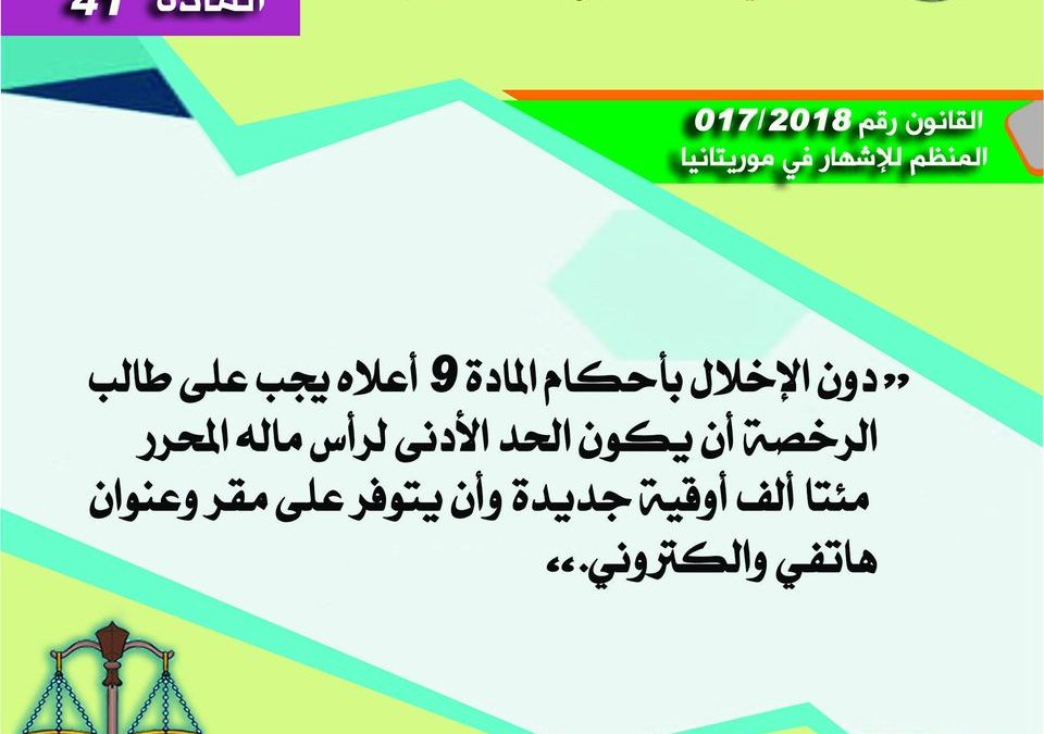 المادة 41 من القانون المنظم للإشهار في موريتانيا 2018/017