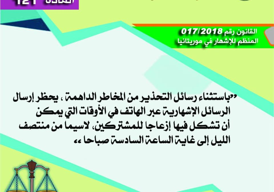 المادة 121 من القانون المنظم للإشهار في موريتانيا 2018/017