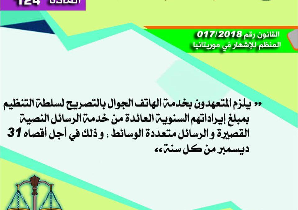 المادة 124 من القانون المنظم للإشهار في موريتانيا 2018/017
