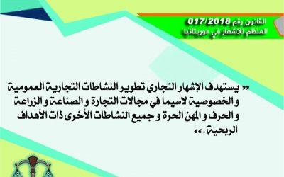 المادة 125 من القانون المنظم للإشهار في موريتانيا 2018/017
