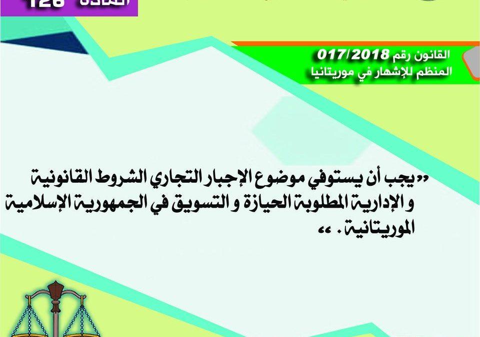 المادة 126 من القانون المنظم للإشهار في موريتانيا 2018/017