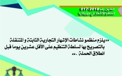 المادة 127 من القانون المنظم للإشهار في موريتانيا 2018/017