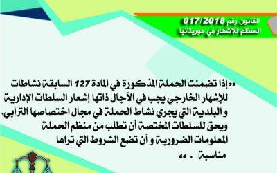 المادة 128 من القانون المنظم للإشهار في موريتانيا 2018/017