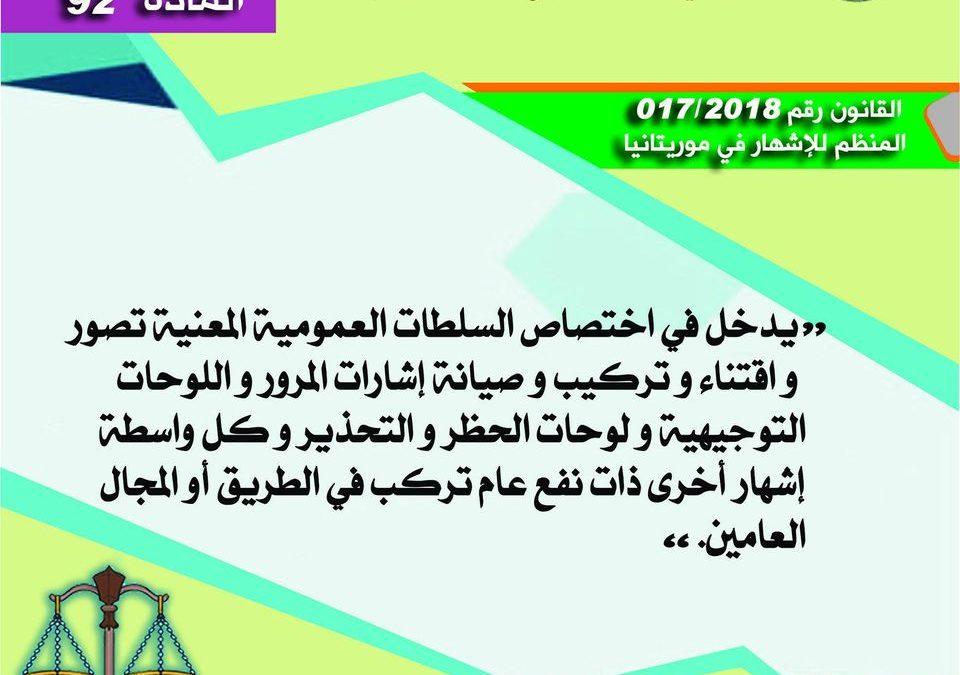 المادة 92 من القانون المنظم للإشهار في موريتانيا 2018/017