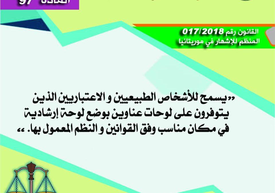 المادة 97 من القانون المنظم للإشهار في موريتانيا 2018/017