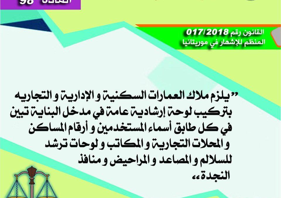المادة 98 من القانون المنظم للإشهار في موريتانيا 2018/017
