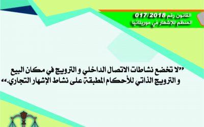 المادة 130 من القانون المنظم للإشهار في موريتانيا 2018/017