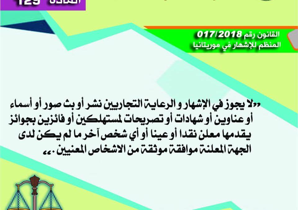 المادة 129 من القانون المنظم للإشهار في موريتانيا 2018/017