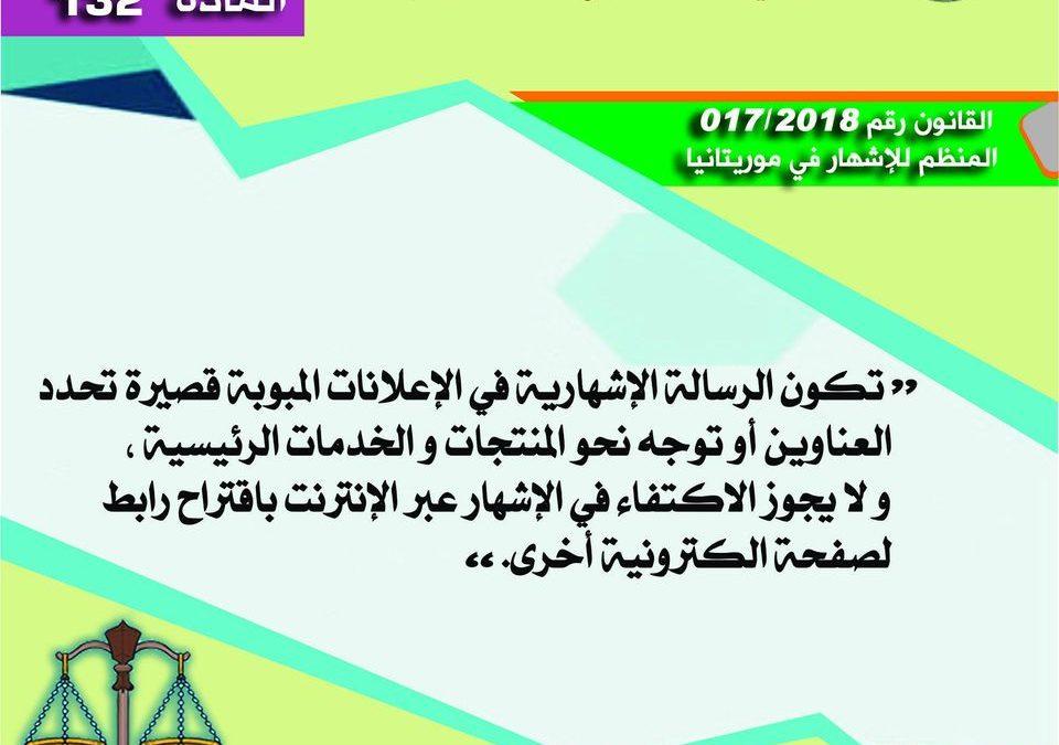 المادة 132من القانون المنظم للإشهار في موريتانيا 2018/017