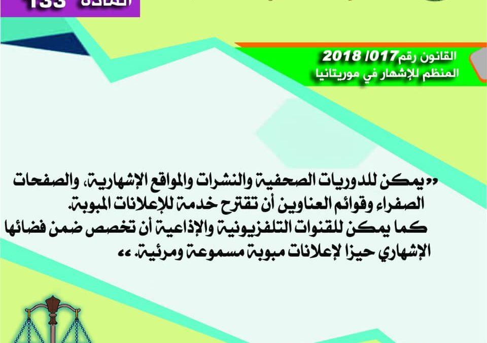 المادة 133من القانون المنظم للإشهار في موريتانيا 2018/017
