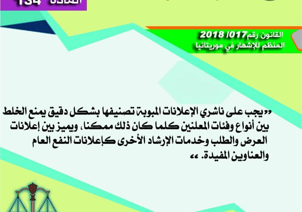 المادة 134من القانون المنظم للإشهار في موريتانيا 2018/017